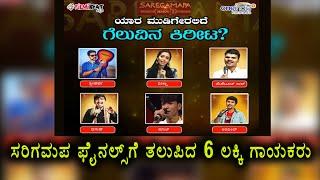 Sa Re Ga Ma Pa season 13 Grand Finale has 6 lucky singers  |  Kannada