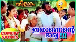 ആശിച്ച്  മോഹിച്ച് കാത്തിരുന്ന് കെട്ടിയത | Thilakkam Comedy Scenes | Malayalam Comedy Scenes [HD]