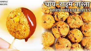 बाहर से क्रंची और अन्दर से सोफ़्ट गरमा-गरम कोर्न चीज बॉल्स खाकर मजा ही आजाएगा । Corn Cheese Balls