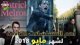 أهم المسلسلات القادمة لشهر مايو 2018