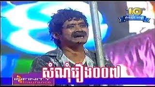 Khmer Comedy CTN 2013- Som Nom Reurng 007