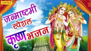कृष्ण जन्मआष्ट्मी स्पेशल भजन : नन्द के दुलारे    Most Popular Krishna Janmashtami 2017