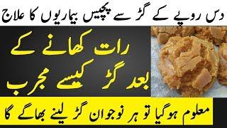 Shakar Khane K Faede | Benefits of Brown Sugar | Brown Sugar Benefits | Gurr K Faede | TUT