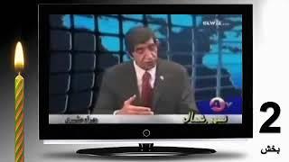 Iran, Bahram Moshiri, بهرام مشيري ـ فرامرز فروزنده « اسلام و حکومت ـ ايران »؛