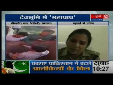 kashipur girl molested and filmed by goons mms goes viral