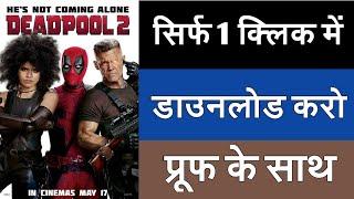 How to download DEADPOOL 2 full HD movie in hindi || Deadpool 2 मूवी हिन्दी में कैसे डाउनलोड करे