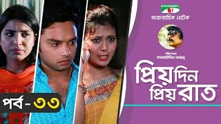 Priyo Din Priyo Raat | Ep 33 | Drama Serial | Niloy | Mitil | Sumi | Salauddin Lavlu | Channel i TV