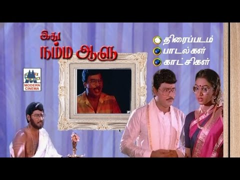 Idhu Namma Aalu (1988) Tamil Full Movie