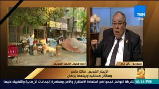 رأي عام - إسماعيل نصر الدين: قانون الإيجار القديم يُتيح للمالك طرد المستأجر في حالة واحدة