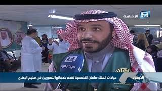 عيادات الملك سلمان التخصصية تقدم خدماتها للسوريين في مخيم الزعتري