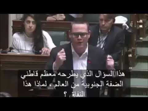 Xxx Mp4 برلماني بلجيكي يعطي درسا لاسرائيل 3gp Sex