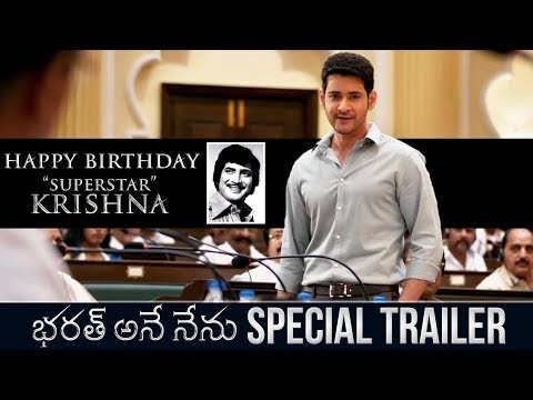 Xxx Mp4 Bharat Ane Nenu Special Trailer Happy Birthday To Superstar Krishna Mahesh Babu Siva Koratala 3gp Sex