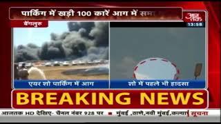 Bangalore Air Show में एक बार फिर बड़ा हादसा, 100 गाड़ियां  आईं आग की चपेट में