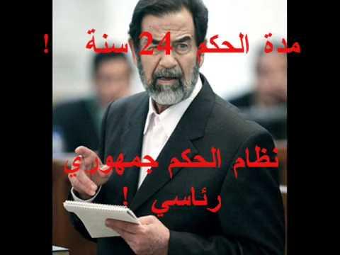 الحكام العرب