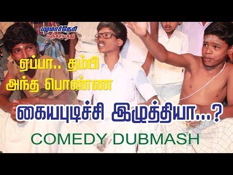 VADIVELU DUBMASHDRAMA TAMIL - WHATSUP VIDEO 2016-NESAM PUTHUSU
