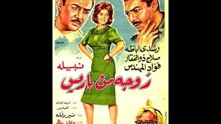 الفيلم العربي I زوجة من باريس I بطولة رشدي اباظه ونبيله عبيد