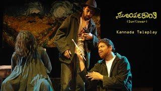 Suryakanti (Vincent Van Gogh) Teleplay with English Subtitles.