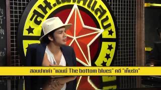 สน.แสนแสบ - สอบปากคำ เอมมี่ The Bottom Blues  วันที่ 2 กันยายน 2558