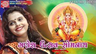 Kajal Maheriya ||Ganpati Utsav Live 2017 ||Somnath ||Full HD Video