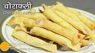 Chorafali Recipe - Choraphali Recipe