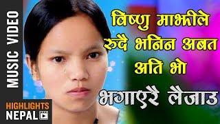 Bishnu Majhi New Lok Dohori Song | Bhagaerai Laijau | Samundra Raj Paudel, Bishnu Majhi | 2017/2074