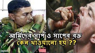 বাংলাদেশ আর্মি ট্রেনিং||বিশ্বের আর্মিদের কেন সাপ ও সাপের রক্ত খাওয়ানো হয়।Bangladesh Army Training