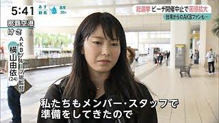 横山由依 AKB48総選挙中止を泣きながら謝罪