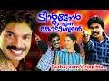 Santhosh Pandit Tintumon Enna Kodeeswaran Hot Song Pachayam Virippita Malayalam Film Songs 2015