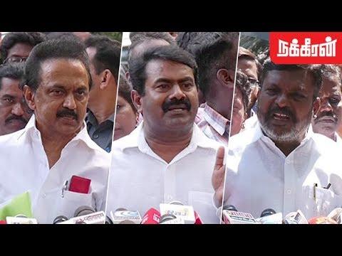 காவிரிக்காக கூடிய கட்சிகள்... Tamilnadu All Party meeting   Seeman   MK Stalin   Thirumavalavan