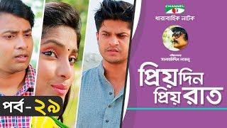 Priyo Din Priyo Raat | Ep 29 | Drama Serial | Niloy | Mitil | Sumi | Salauddin Lavlu | Channel i TV