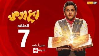 مسلسل ربع رومي بطولة مصطفى خاطر – الحلقة السابعة (7) | (Rob3 Romy (EP7