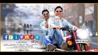 FRIENDS Marathi Movie 2016