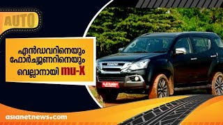 Isuzu MU-X  Price in India , Mileage, Review | Smart Drive 11 NOV 2018
