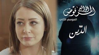 الواقع المرفوض - الموسم الثاني - الحلقة الثانية - الدين