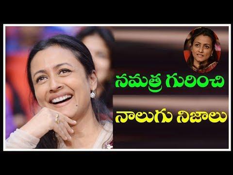Shocking Facts about Mahesh Babu Wife Namrata    YOYO Cine Talkies