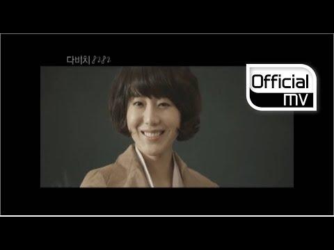 Xxx Mp4 MV Davichi 다비치 8282 3gp Sex