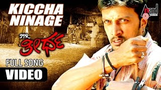 Mr. Theertha -  Kicha Ninage