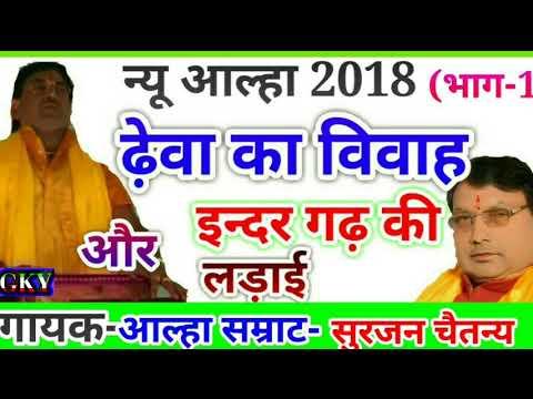 Xxx Mp4 Alha Dheva Ka Vivah ढेवा का विवाह भाग 1 गायक सुरजन चैतन्यSurjan Chetan Gaurav Yadavchannel 3gp Sex