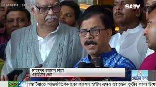 SATV News Today November 15, 2018 | Bangla News Today | SATV Live News