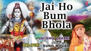 Jai Ho Bum Bhola I Bhojpuri Kanwar I SUNIL MOUAR I Jai Shiv Lahari I Full Audio Song