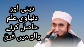 Duniyavi  Knowledge Or Deen Islam Ka Knowledge Bayan Tariq Jameel Sahib