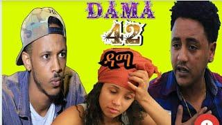 New Eritrean film 2018 Dama ( ዳማ ) PART 42  Shalom Entertainment