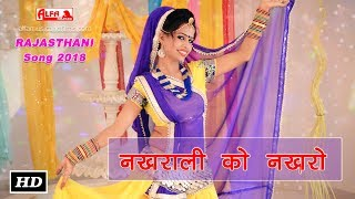 नखराली को नखरो Rajasthani Video Song | Rekha | Marwadi DJ Song | Alfa Music & Films | HD Video