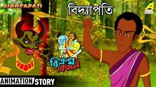 Vikram Betal | বিক্রম বেতাল | Bidhyapati | Bengali Cartoon Video