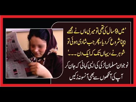 Xxx Mp4 آیک مسلمان لڑکی کی دکھ بھری داستان Muslim Girl Ki Sad Story 3gp Sex