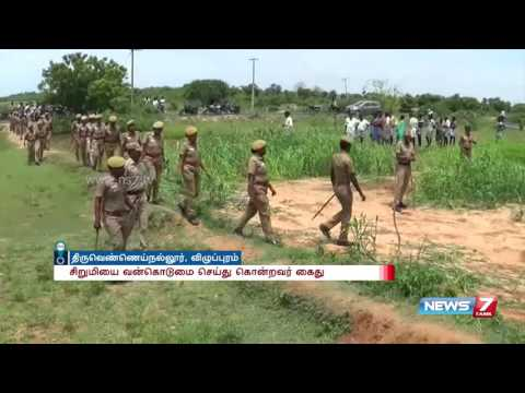 Man arrested for raping and killing 7th standard girl at Villupuram | News7 Tamil