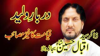 Zakir Syed Iqbal Hussain Shah Bajarwala  Darbare Waleed Niaz Baig Lahore