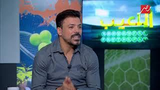 عمرو زكي : الزمالك لا يحتاج صفقات في الشتاء .. وحزنت على خسارة الأهلي من الترجي