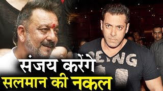 Salman की Manager सुधारेगी Sanjay Dutt की Image
