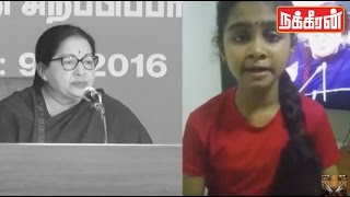 Small Girl kidding Jayalalitha's Election Speech !